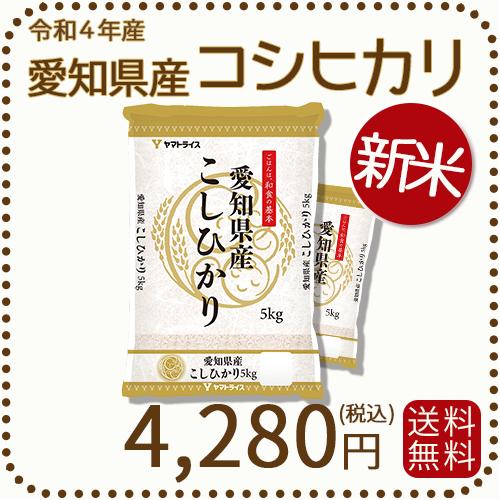 愛知県産コシヒカリ10kg 新米