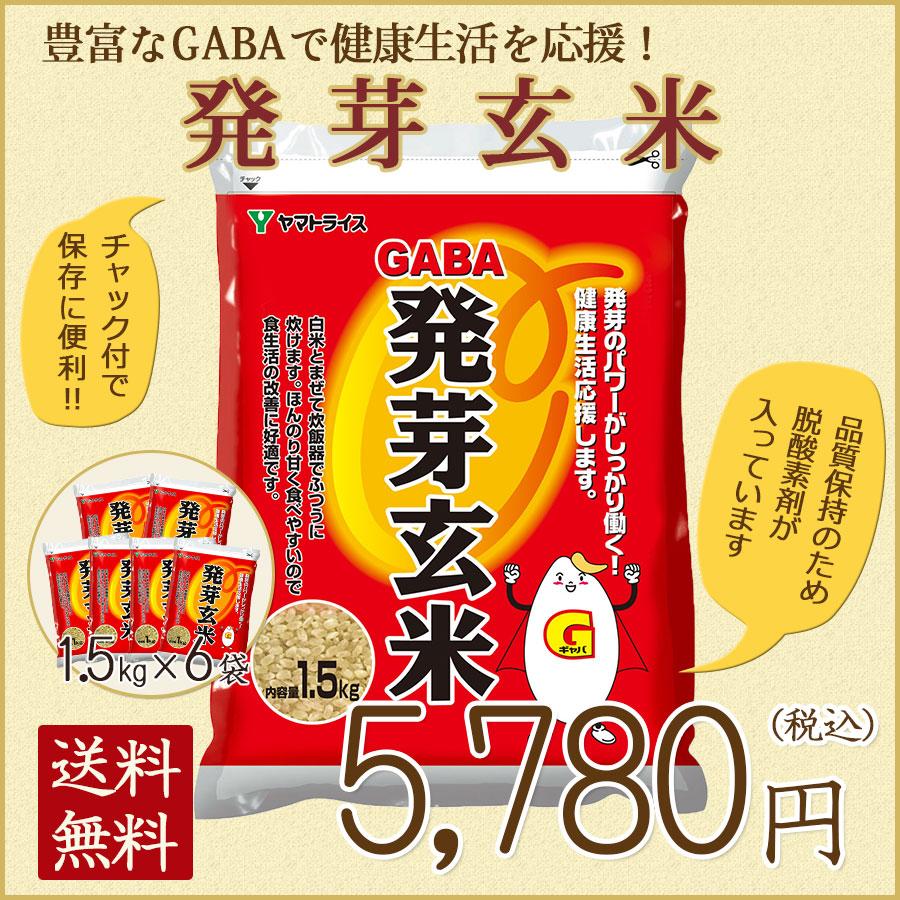発芽玄米1.5kg×6袋5780円