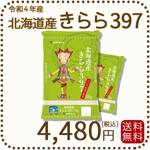北海道産きらら397_10kg