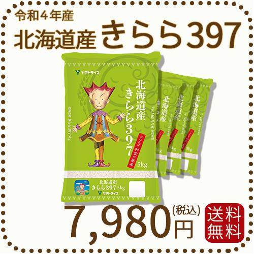 北海道産きらら397_20kg