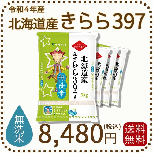 北海道産きらら397無洗米20kg
