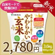 白米と同じように炊けるやわらかい玄米×4