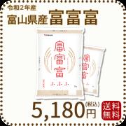 新米 令和2年産 富山県産 富富富 10kg(5kg×2袋)