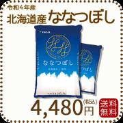 新米【令和2年産】【送料無料】北海道産ななつぼし 10kg(5kg×2)