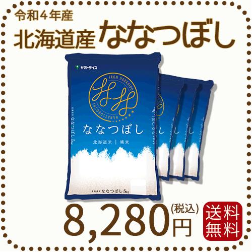 北海道産ななつぼし20kg