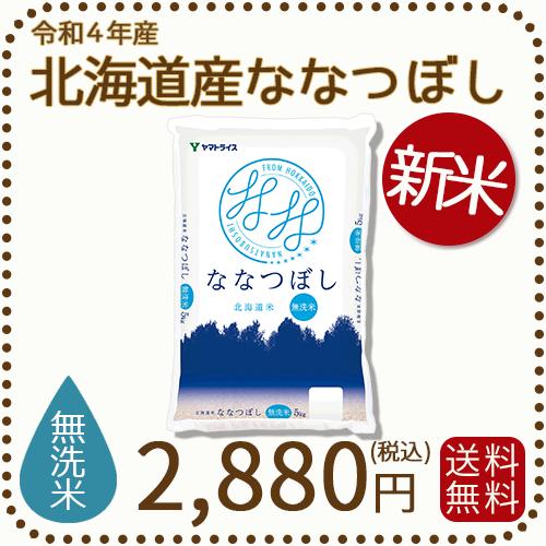 北海道産ななつぼし無洗米5kg