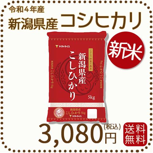 新潟県産コシヒカリ5kg