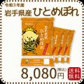 新米【令和2年産】岩手県産ひとめぼれ20kg(5kg×4袋)