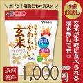 白米と同じように炊けるやわらかい玄米×10