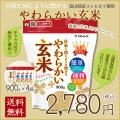 【令和2年産】【送料無料】【玄米】白米と同じように炊けるやわらかい玄米 900g×4袋