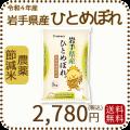 【令和2年産】【送料無料】岩手農薬節減米ひとめぼれ5kg(5kg×1袋)