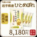 【令和2年産】【送料無料】岩手農薬節減米ひとめぼれ20kg(5kg×4袋)