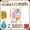 岩手県産農薬節減ひとめぼれ無洗米5kg