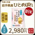 岩手県産節減ひとめぼれ無洗米5kg