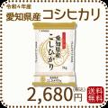 愛知県産コシヒカリ5kg