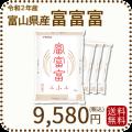 新米 令和2年産 富山県産 富富富 20kg(5kg×4袋)