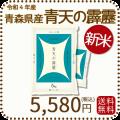 青森県産青天の霹靂10kg