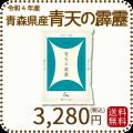 青森県産青天の霹靂5kg