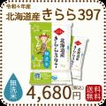 北海道産きらら397無洗米10kg