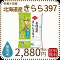 北海道産きらら397無洗米5kg