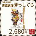 青森県産まっしぐら5kg