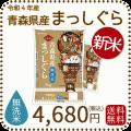 青森県産まっしぐら無洗米10kg