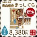 青森県産まっしぐら無洗米20kg