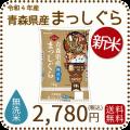 青森県産まっしぐら無洗米5kg