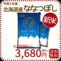 北海道産ななつぼし10kg SALE