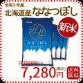 北海道産ななつぼし20kg SALE