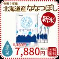 北海道産ななつぼし無洗米20kg SALE