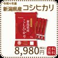 新潟県産コシヒカリ20kg