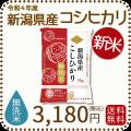 新潟県産コシヒカリ無洗米5kg