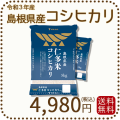 島根県仁多米コシヒカリ10kg