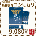 島根県仁多米コシヒカリ20kg