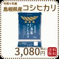 島根県産仁多米コシヒカリ5kg