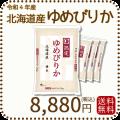 北海道産ゆめぴりか20kg