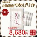 北海道産ゆめぴりか20kgSALE