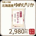 北海道産ゆめぴりか5kg