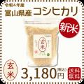 富山県産コシヒカリ玄米5k