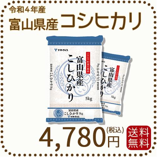 新米【令和2年産】【送料無料】富山県産コシヒカリ 白米 10kg(5kg×2袋)