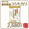 【H30年産】【送料無料】愛知県産こしひかり 5kg