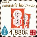 北海道産合組無洗米10kg