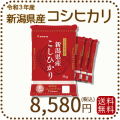 【H30年産】【送料無料】白米 新潟県産コシヒカリ 20kg(5kg×4)