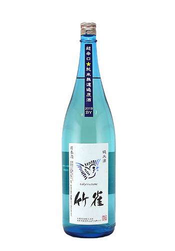 竹雀 純米超辛口 ブルースカイ