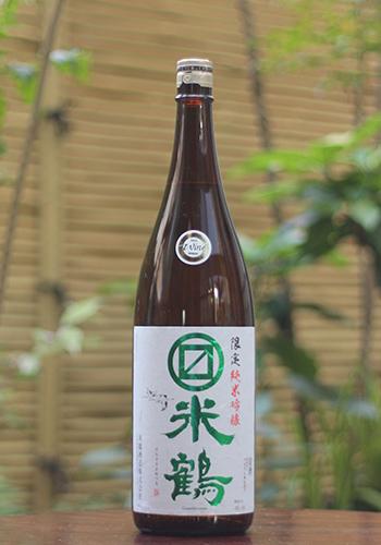 マルマス米鶴 限定純米吟醸 (緑)