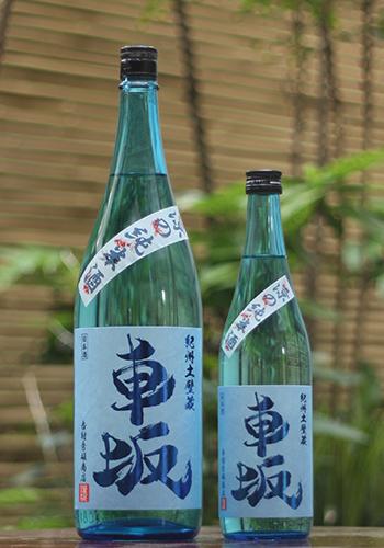 車坂 涼の純米酒