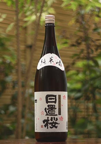 日置桜 純米酒