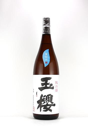 玉櫻 夏純米
