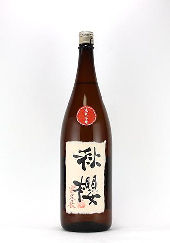 富久長 秋櫻 純米吟醸